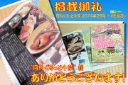 月刊ぐるっと千葉 2014年2月号