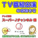 テレビ番組出演のお知らせ「テレビ朝日/スーパーJチャンネル」様