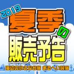 まるへい民宿 夏季シーズンの予約受付・販売告知(2019)