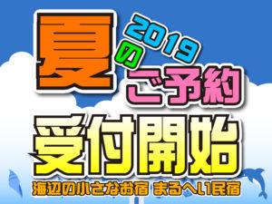 2019 夏のご予約受付開始(まるへい民宿)